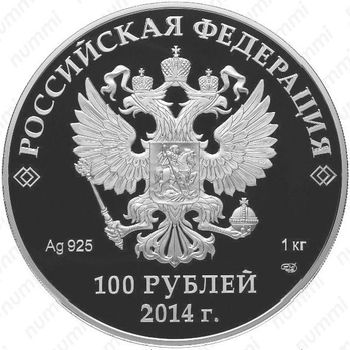 100 рублей 2014, столб
