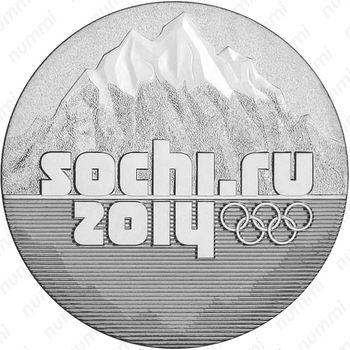 25 рублей 2011, горы
