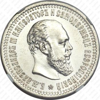 50 копеек 1894, (АГ) - Аверс