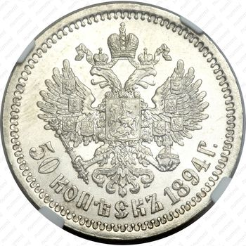 50 копеек 1894, (АГ) - Реверс