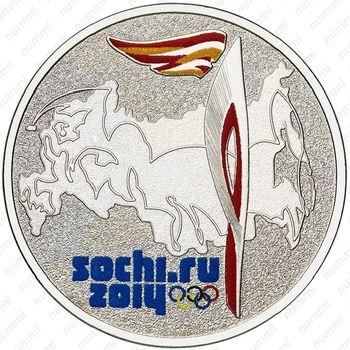 25 рублей 2014, факел цветная