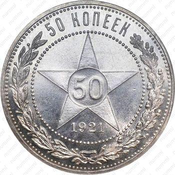 50 копеек 1921, АГ