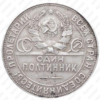 полтинник 1924 - Аверс