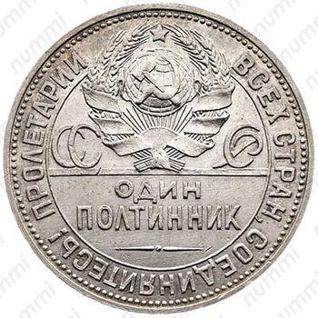 полтинник 1924, худой рабочий
