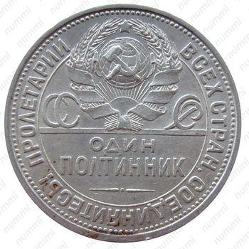 полтинник 1924, ПЛ, гурт надпись славянской вязью (1922) - Аверс