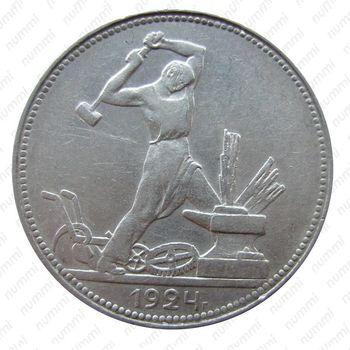 полтинник 1924, ПЛ, гурт надпись славянской вязью (1922) - Гурт