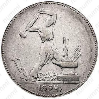 полтинник 1924, ПЛ, штемпель 1.2