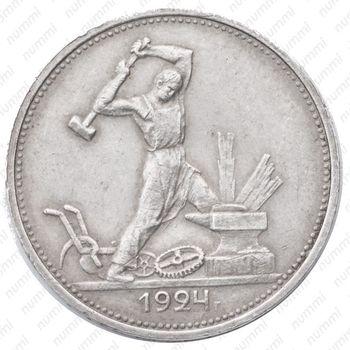 полтинник 1924 - Реверс