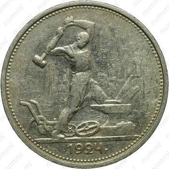 Серебряная монета полтинник 1924, ТР, гурт начертание букв и цифр иное, с точкой между Т и Р