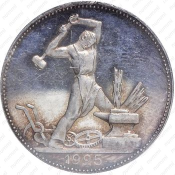 полтинник 1925, ПЛ