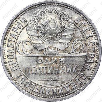 полтинник 1927, ПЛ
