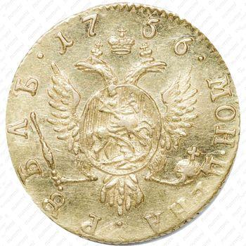 1 рубль 1756 - Реверс