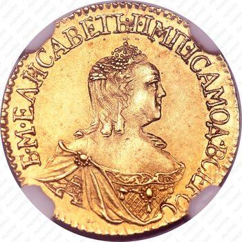 1 рубль 1757 - Аверс