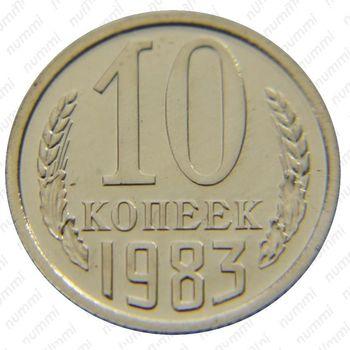 10 копеек 1983, справа от звезды наружная гребенка остей образует уступ