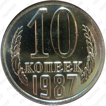 10 копеек 1987, левый нижний конец ленты тонкий и не касается земного шара - Реверс