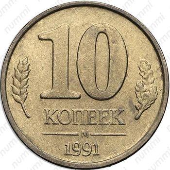 10 копеек 1991, ГКЧП, перепутка