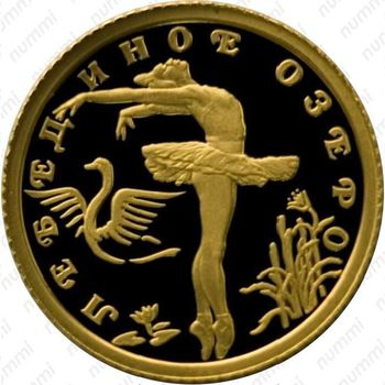10 рублей 1997, Лебединое озеро