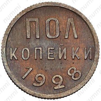 Список интересных нам монет полкопейки СССР