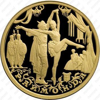 50 рублей 1999, Раймонда