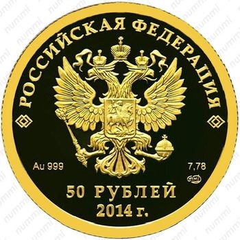 50 рублей 2014, биатлон