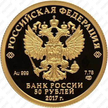 50 рублей 2017, Кубок конфедераций
