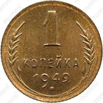 1 копейка 1949, специальный чекан