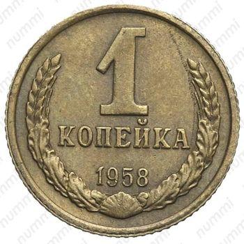 Список интересных нам монет 1 копейка СССР