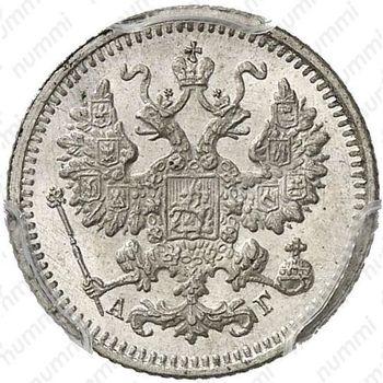 5 копеек 1890, СПБ-АГ - Аверс