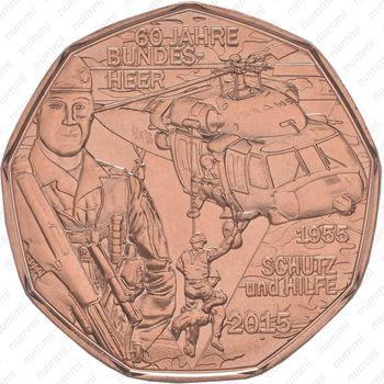 5 евро 2015, вооружённые силы Австрии