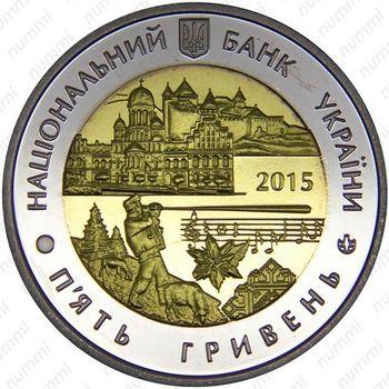 5 гривен 2015, Черновицкая область
