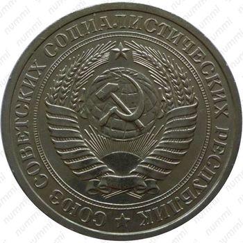 1 рубль 1966