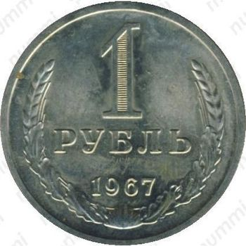 1 рубль 1967