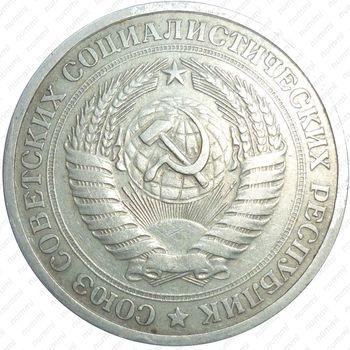1 рубль 1967, ошибка - Аверс