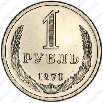 1 рубль 1970