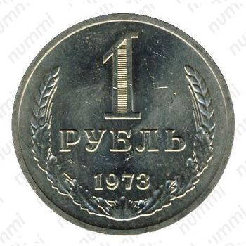 1 рубль 1973