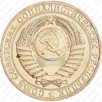 1 рубль 1980