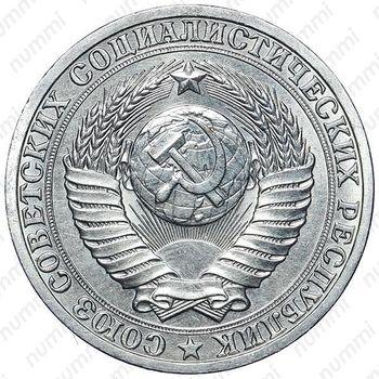 1 рубль 1988