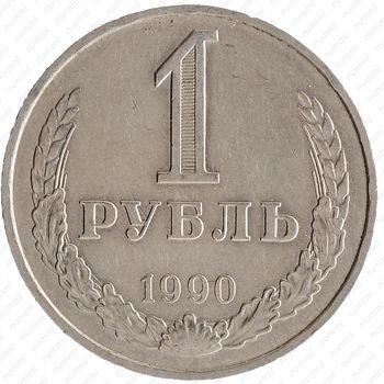 1 рубль 1990, ошибка - Реверс
