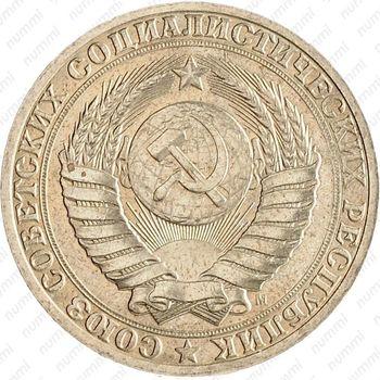 1 рубль 1991, М