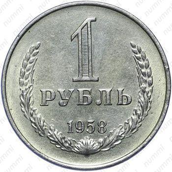 Список интересных нам монет 1 рубль СССР