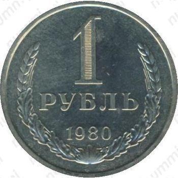 Медно-никелевая монета 1 рубль 1980, большая звезда (реверс)