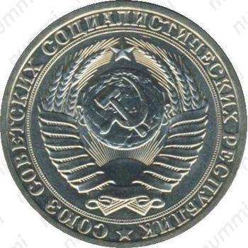 Медно-никелевая монета 1 рубль 1980, большая звезда (аверс)