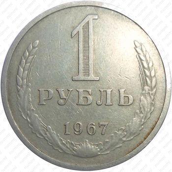 Медно-никелевая монета 1 рубль 1967, ошибка (реверс)