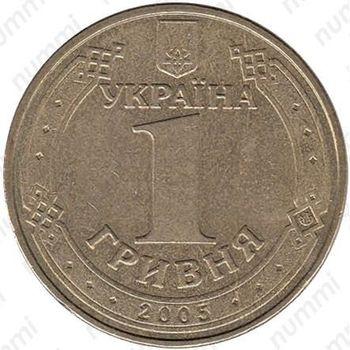 1 гривна 2005, Владимир Великий - Аверс