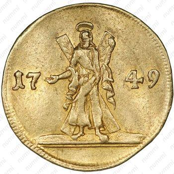 2 червонца 1749, на реверсе Св. Андрей Первозванный - Реверс