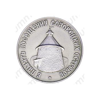 Настольная медаль «В память посещения Соловецких островов. Соловецкий монастырь»