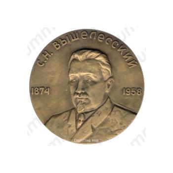 Настольная медаль «100 лет со дня рождения С.Н.Вышелесского»