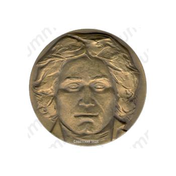 Настольная медаль «200 лет со дня рождения Людвига ван Бетховена»