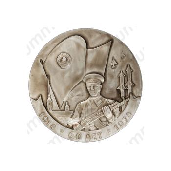 Настольная медаль «60 лет Ленинградского военного округа»