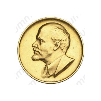 Настольная медаль «В.И.Ленин»
